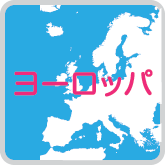 ヨーロッパ